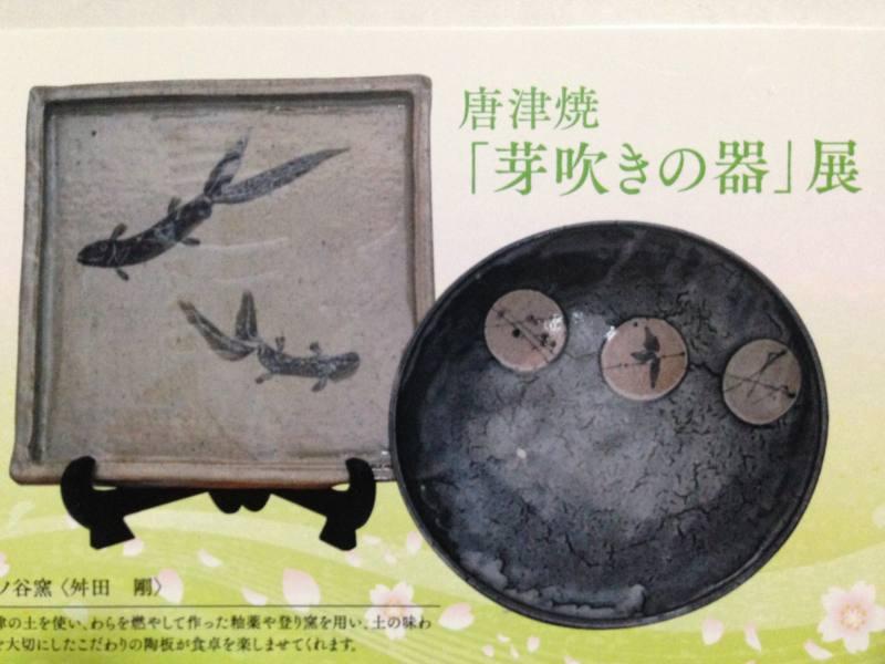 唐津焼「芽吹きの器」展 in岩田屋本店